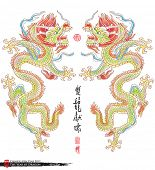 image of chinese unicorn  - Drawing of Dragon Translation - JPG