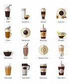 image of frappe  - Coffee types vector flat icons set - JPG