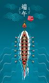 Top View Of A Vector Of A Rowing Dragon Boat. Chinese Caption: Dragon Boat Festival. poster