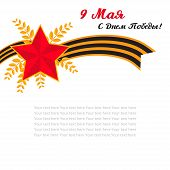 stock photo of victory  - Card with elements for victory day - JPG
