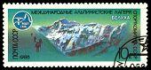 Vintage  Postage Stamp.  Belukha.