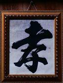 picture of piety  - Chinese handwriting - JPG