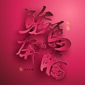 Vector Chinese New Year Paper Graphics. Translation of Chinese Calligraphy: Horse Gallops Towards Su