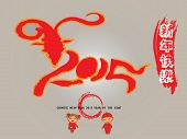 Chinese calligraphy mean Year of the goat 2015 No.9