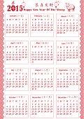 ������, ������: Chinese Calendar 2015