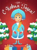 Postcard greetings Happy New Year in Russian language. Snow Maiden with Christmas trees and gifts.