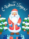 Postcard greetings Happy New Year in Russian language. Santa Claus with Christmas trees and gifts.