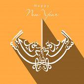 Arabic Islamic calligraphy of text Naya Saal Mubarak Ho (Happy New Year) 2015 on yellow background.