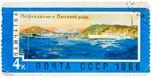Stamp Printed In Ussr (russia) Shows A Petropavlovsk With The Inscription