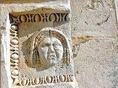 Ancient Block With Man's Face, Aspendos, Turkey