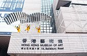 Museum Of Art In Kowloon. Established In 1962