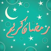 foto of ramadan calligraphy  - Urdu  - JPG