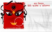 picture of subho bijoya  - easy to edit vector illustration of wishes for Durga Puja  - JPG