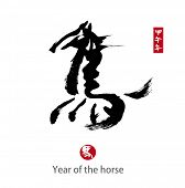 stock photo of paint horse  - 2014 is year of the horse - JPG