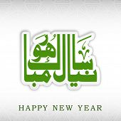 Urdu calligraphy of text  Naya Saal Mubarak Ho (Happy New Year) with grey text on grey background.