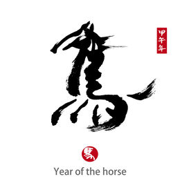 picture of year horse  - 2014 is year of the horse - JPG