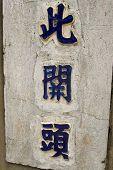 Chinese Script At Chua Huong