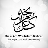 Arabic Islamic calligraphy of dua(wish) Kullu Am Wa Antum Bikhair ( may you be well every year) on abstract grey background.