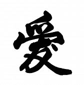 picture of chinese calligraphy  - Traditional Chinese calligraphy  Translation - JPG