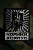 Kiev,Ukraine.Oct 16.Illustrative editorial.Pro-Ukrainian nationaist formation Black Corps chevron..At October 16,2014 in Kiev, Ukraine
