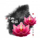 stock photo of mid autumn  - Vector Mid Autumn Festival Design Element - JPG