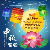 stock photo of mid autumn  - Mid Autumn Festival background with lotus flower and lantern - JPG