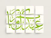 Arabic islamic calligraphy of text Eid Mubarak on stylish white square papers background for muslim