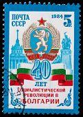 40Th Anniversary Of The Socialist Revolution In Bulgaria