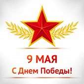 pic of victory  - Victory day card - JPG