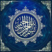Beautiful Written Islamic Arabic Calligraphy Meaning Bismillah Name Allah Compassionate Merciful Rou poster