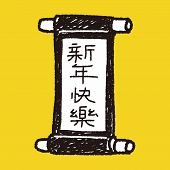 pic of chinese calligraphy  - Chinese New Year - JPG