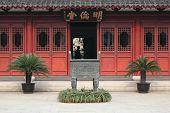 Confucian Temple, Shanghai