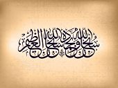 foto of allah  - Arabic Islamic calligraphy of Subhan - JPG