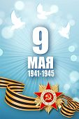 May 9 Victory Day. Translation Russian Inscriptions May 9. Happy Victory Day. Vector Template For Gr poster