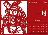 Vector Chinese Calendar 2015, The Year of The Goat. Translation: January 2015
