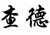 stock photo of chad  - English name Chad in chinese kanji calligraphy characters or japanese characters - JPG