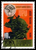 Vintage  Postage Stamp.  Arms  Of  Ussr.