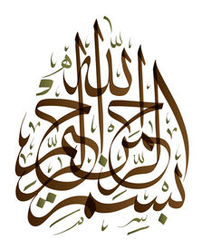 pic of bismillah  - Arabic Calligraphy - JPG