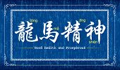 Good health and prosperous