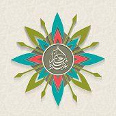 Arabic islamic calligraphy on text Eid Mubarak on colourful floral decorated background for Eid Mubarak celebrations.