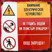 Several Russian Beware Signs In Metal