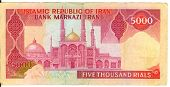 5000 Riel Biil Of Iran