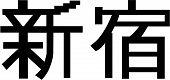 stock photo of kanto  - Vector illustration of the Kanji for Shinjuku - JPG