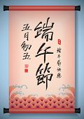 Vector Chinese Greeting Calligraphy on Ancient Scroll for Dragon Boat Festival - 5th of May Lunar Ca