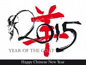 2015 Year Of The Goat N Symbol