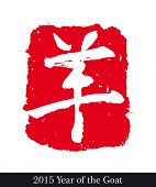 2015 Year Of The Goat - Symbol Negative