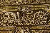 MECCA - JULY 21 : Kaaba door closeup on July 21, 2012 in Mecca, Saudi Arabia.  Kaaba in Mecca is the