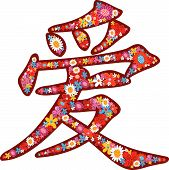 Retro Chinese Love Flower Power (Vector) - Chinese Word