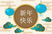 Happy Chinese New Year Dragon Good Luck Text On Lanterns With Blurred Bokeh Background Illustration. poster