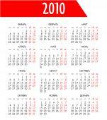 calendar in russian for 2010